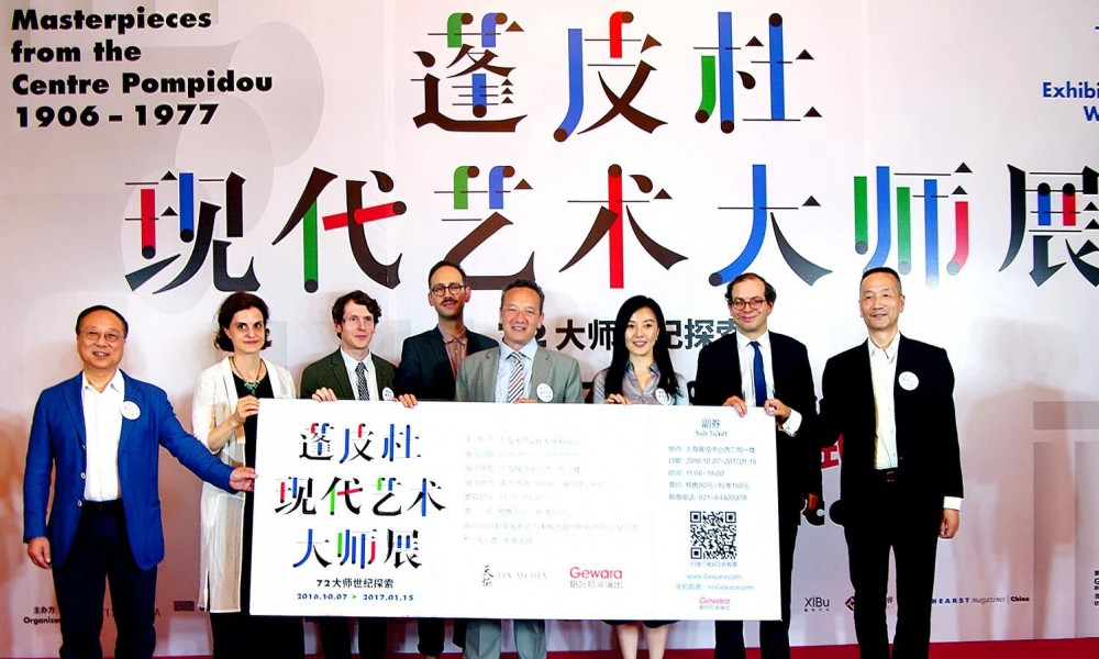 MB News | 蓬皮杜艺术中心特展即将在上海盛大开幕