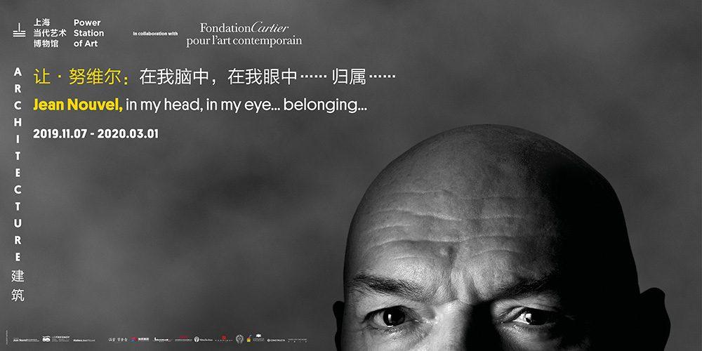 MB News | 卡地亚基金会:让·努维尔新展于上海当代艺术博物馆举办